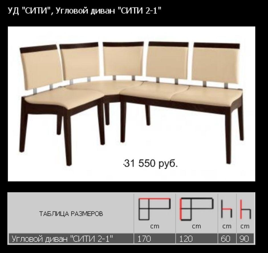 Кухонный угловой диван купить в Московск.обл с доставкой